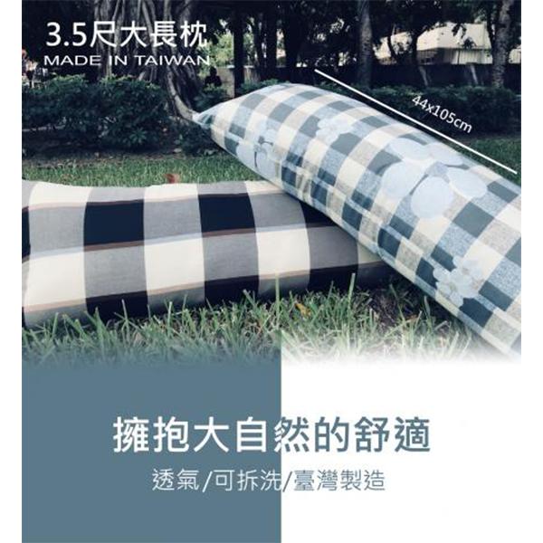 miko*3.5尺小長枕/長枕/長抱枕/長枕頭 - 3.5尺小長枕(棉心+布套)