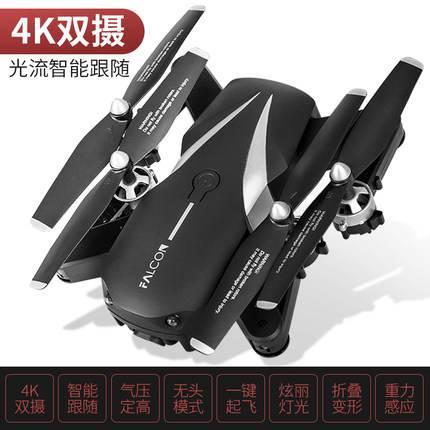 空拍機 折疊4K高清專業超長續航無人機航拍飛行器四軸遙控直升飛機航模