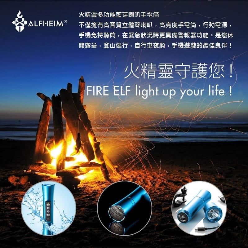 火精靈多功能藍芽喇叭手電筒 登山 露營 自行車 夜騎 警報器 IP66防水塵