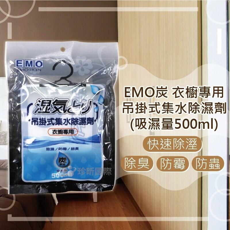免運 珍昕emo炭 衣櫥專用吊掛式集水除濕劑(吸濕量500ml)/除濕包
