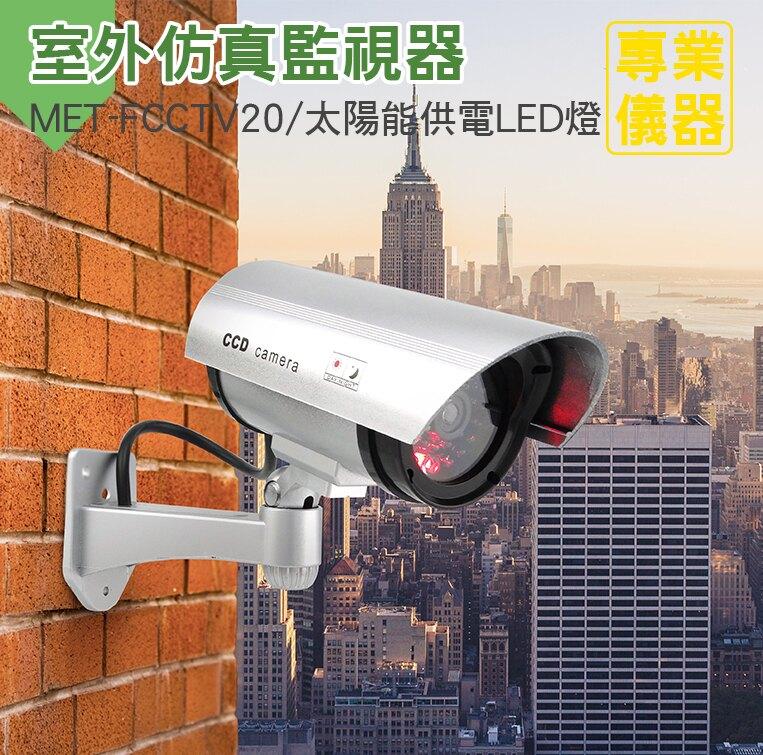 安居生活館 假攝影機 監視器周邊 帶閃爍警示燈 槍型監視器 MET-FCCTV20 假的監視器 假cctv