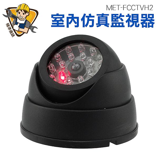 精準儀錶 假監控 視訊錄製 假監視器 家庭安全 MET-FCCTVH2 閃燈假監視 居家