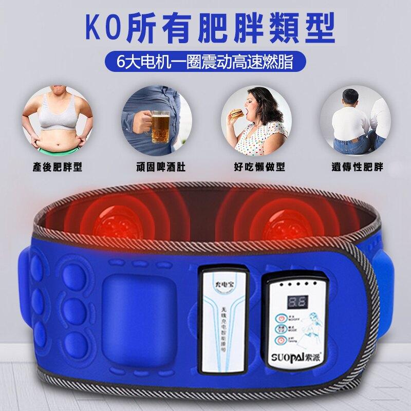 台灣現貨 可充電 無線 懶人減肥甩脂機 X5按摩腰帶 震動腰帶 塑身機 甩脂機 瘦身腰帶 瘦腰 瘦肚子 減肥腰帶 震動按摩