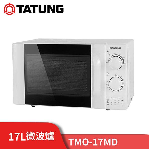 TATUNG大同 17公升微波爐 TMO-17MD 大同微波爐 台灣公司貨 原廠保固