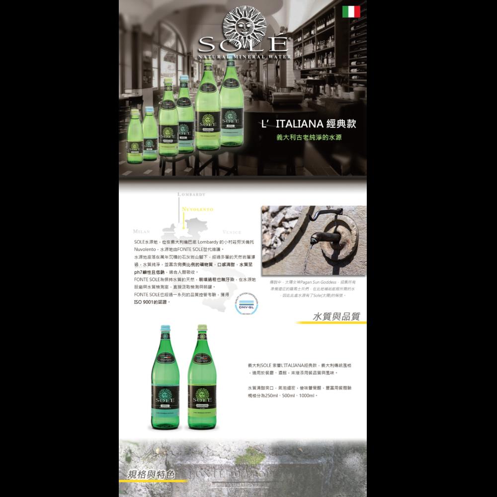 Sole L'ITALIANA 索蕾經典款礦泉水 250ml/24入 (2箱)