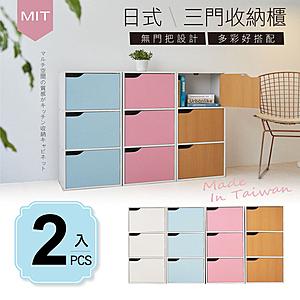 【超值2入】MIT台灣製造-日系無印風三格門櫃三層櫃書櫃(4色可選)粉藍