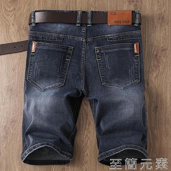 夏季薄款男士修身黑色牛仔短褲男大碼5五分褲中褲馬褲牛仔褲潮流