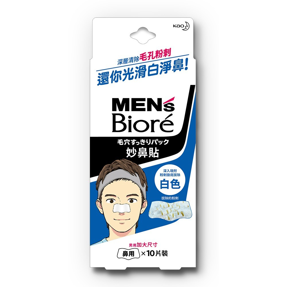 men's biore 男性專用妙鼻貼 男用(加大) 10p官方直營