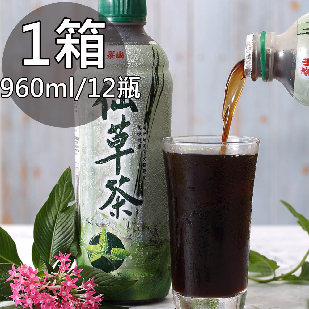 【泰山】仙草茶1箱(960ml/12瓶/箱)