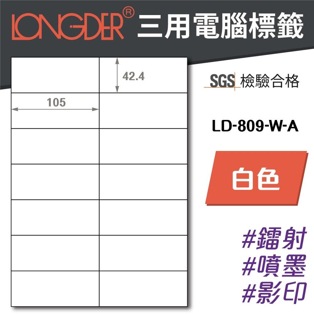 龍德三用電腦標籤貼紙 14格 ld-809-w-b 白色 1000張(箱)