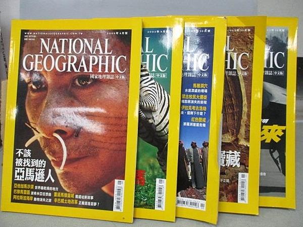 【書寶二手書T7/雜誌期刊_E58】國家地理雜誌_2003/8~12月_共5本合售_不該被找到的亞馬遜人
