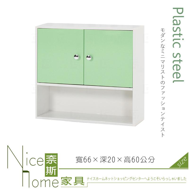 奈斯家具nice226-06-hx (塑鋼材質)2.2尺浴室吊櫃-綠/白色