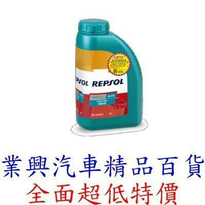 REPSOL 力豹仕 賽車級全合成潤滑油 5W40  (RUR-0021)【業興汽車精品百貨】