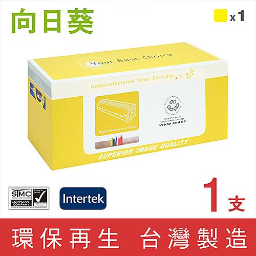 向日葵 for CANON CRG-046Y / CRG046Y 黃色環保碳粉匣 /適用Canon imageCLASS MF735Cx / MF733cdw