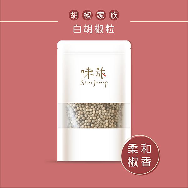 【味旅嚴選】 白胡椒粒 White Pepper  胡椒系列 100g
