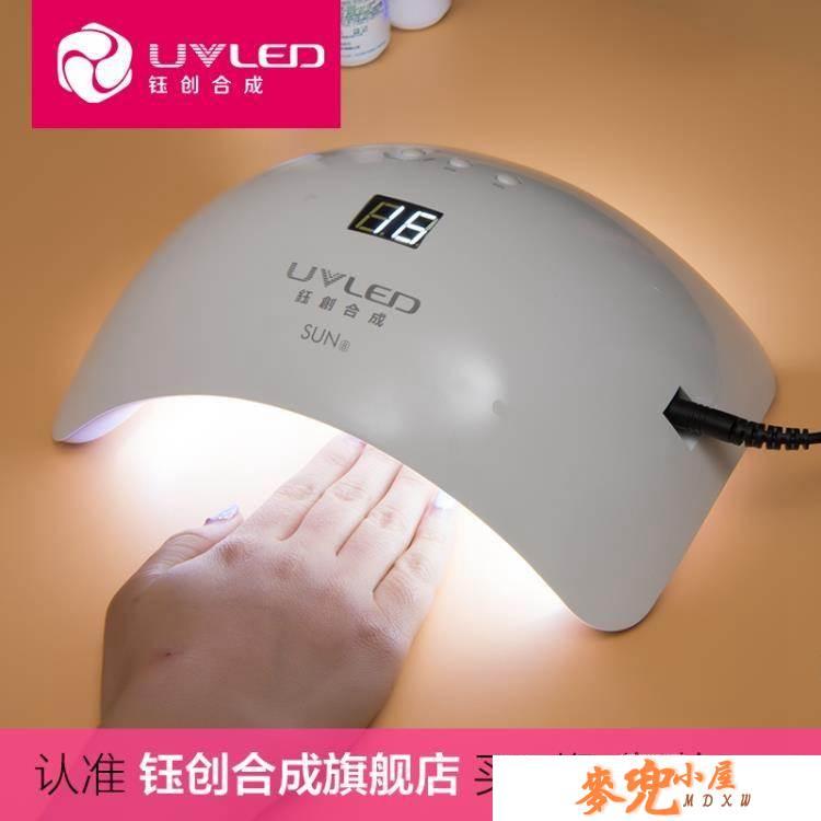 光療機 鈺創合成光療機美甲燈SUN8感應速乾烤指甲光療燈烘干機美甲器48w