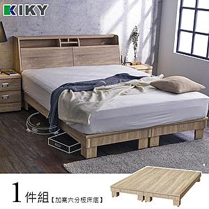 【KIKY】渡邊加高加厚六分床底 單人加大3.5尺