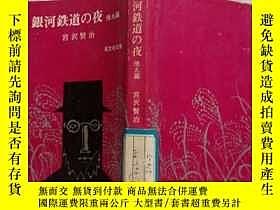 二手書博民逛書店日文原版罕見- 銀河鐵道の夜Y250351 宮澤賢治 旺文社