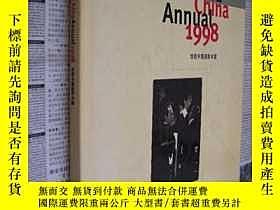 二手書博民逛書店罕見佳能中國攝影年鑑:1998Y4874 佳能照相機部中國事務局