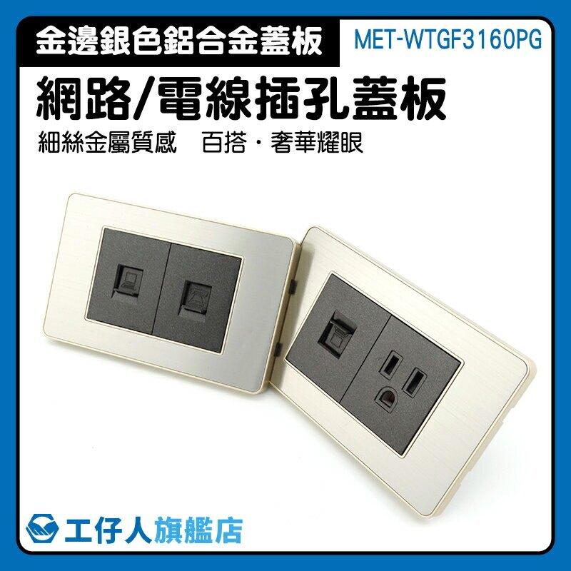 『工仔人』資訊插座附蓋板 MET-WTGF3160PG 優惠 裝潢 妝飾 蓋板 修復