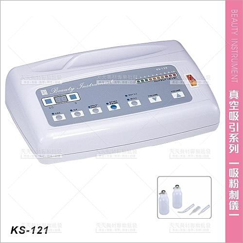 台灣典億 | KS-121吸粉刺噴化妝水機[84095]