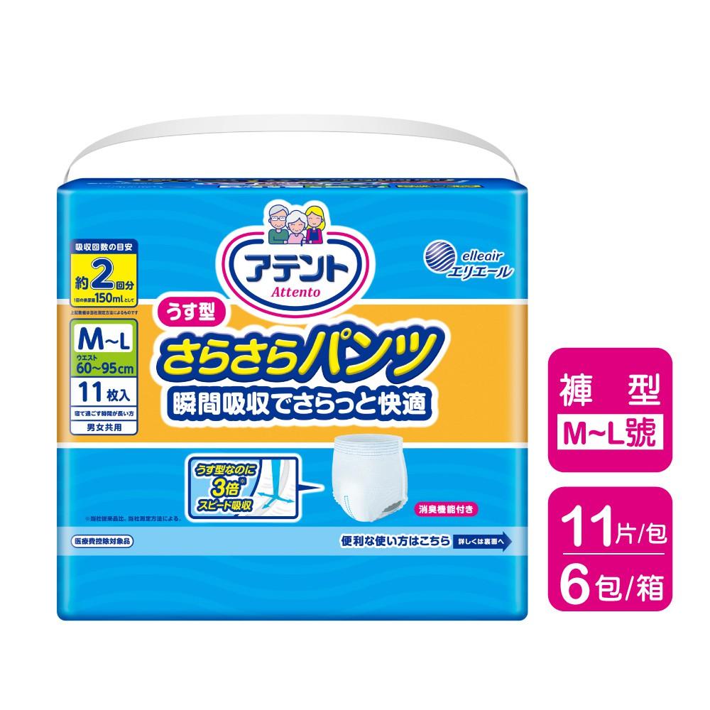 日本大王Attento 愛適多超透氣舒適復健褲_M-L/L-LL_尺寸任選 (6包/箱 箱購)