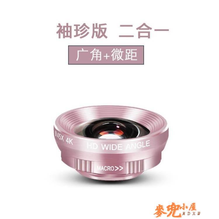 廣角鏡頭戀品微距魚眼廣角手機鏡頭長焦單反通用外置高清攝像頭主直播抖音