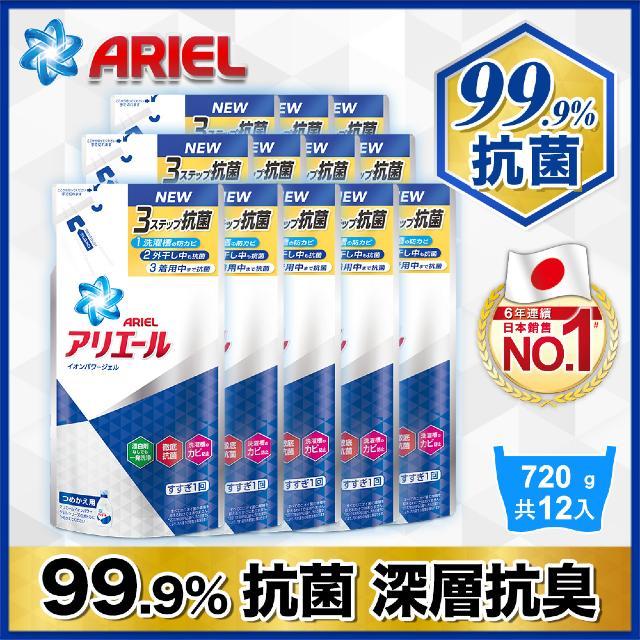 Ariel超濃縮洗衣精補充包720g*12包/箱