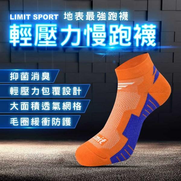 【LIMIT力美特機能襪】輕壓力慢跑襪(橘寶藍) 科技除臭襪