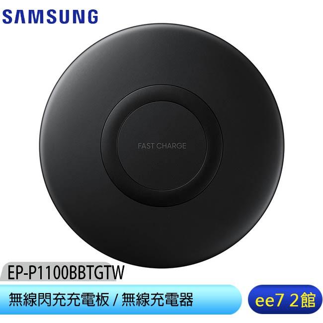 SAMSUNG 三星無線閃充充電板 EP-P1100/無線充電器(全新原廠公司貨) [ee7-2]