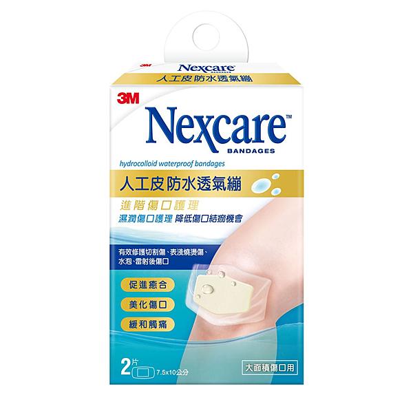 3M 人工皮防水透氣繃(7.5x10cm) 2片 專品藥局【2015567】
