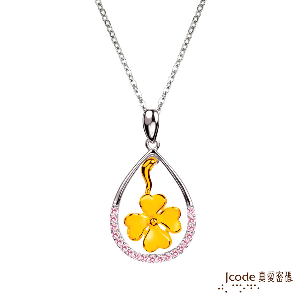 j'code真愛密碼金飾 晶亮幸運草黃金/純銀墜子 送項鍊