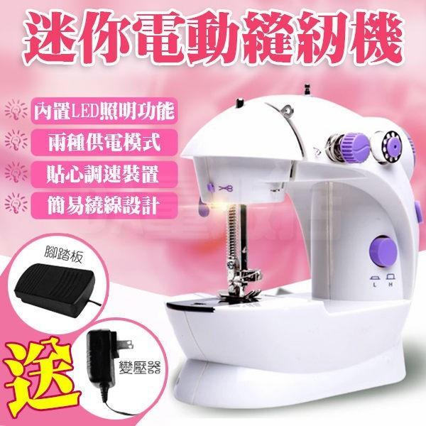 迷你縫紉機現貨 電動裁縫機 雙速雙線 附變壓器+腳踏板 帶照明 能切線