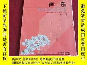 二手書博民逛書店聲樂.罕見一Y23809 上海教育出版社