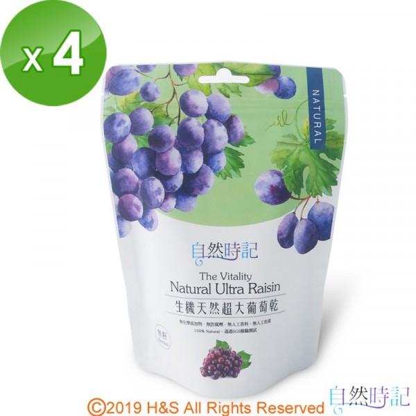 【自然時記】\t生機超大無籽葡萄乾4包(250g/包)