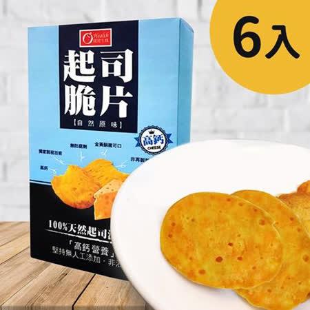 康健生機 康健生機-起司脆片(自然原味) 50g/盒*6入_免運