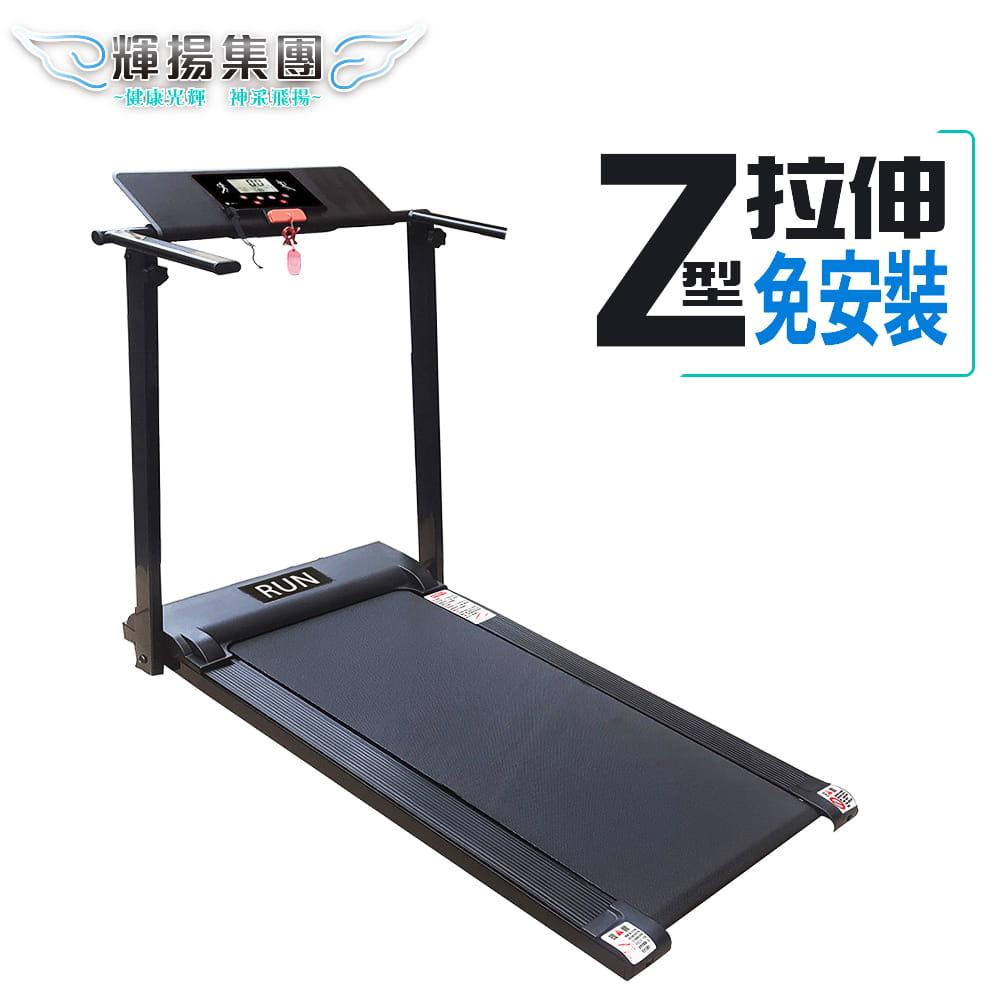 輝揚集團-動力Z型收折電動跑步機-保固一年