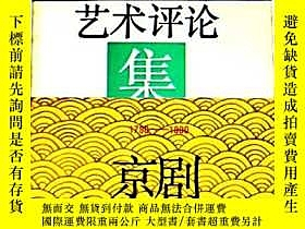 二手書博民逛書店罕見裘盛戎藝術評論集(1991年2印)Y18771 方榮翔 張胤