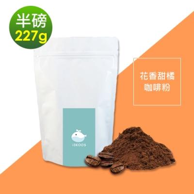 i3KOOS-花香甜橘研磨咖啡粉1袋(半磅227g/袋)