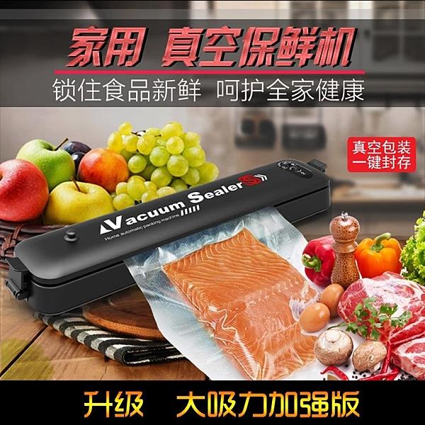 食品真空包裝機家用自動真空封口機小型塑封機便攜廚房保鮮機 【母親節禮物】