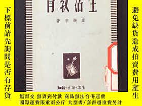 二手書博民逛書店罕見百年書屋:生活教育(1949年)Y228095 唐振宗撰 三