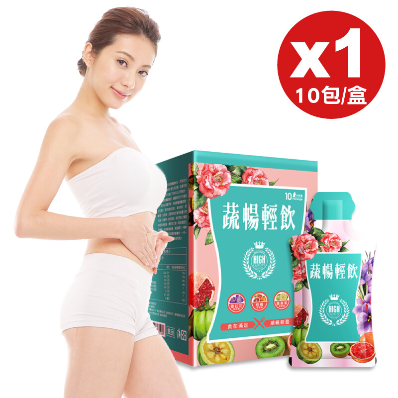 dv 笛絲薇夢 蔬暢輕飲 10包/盒 (原廠公司貨) 專品藥局