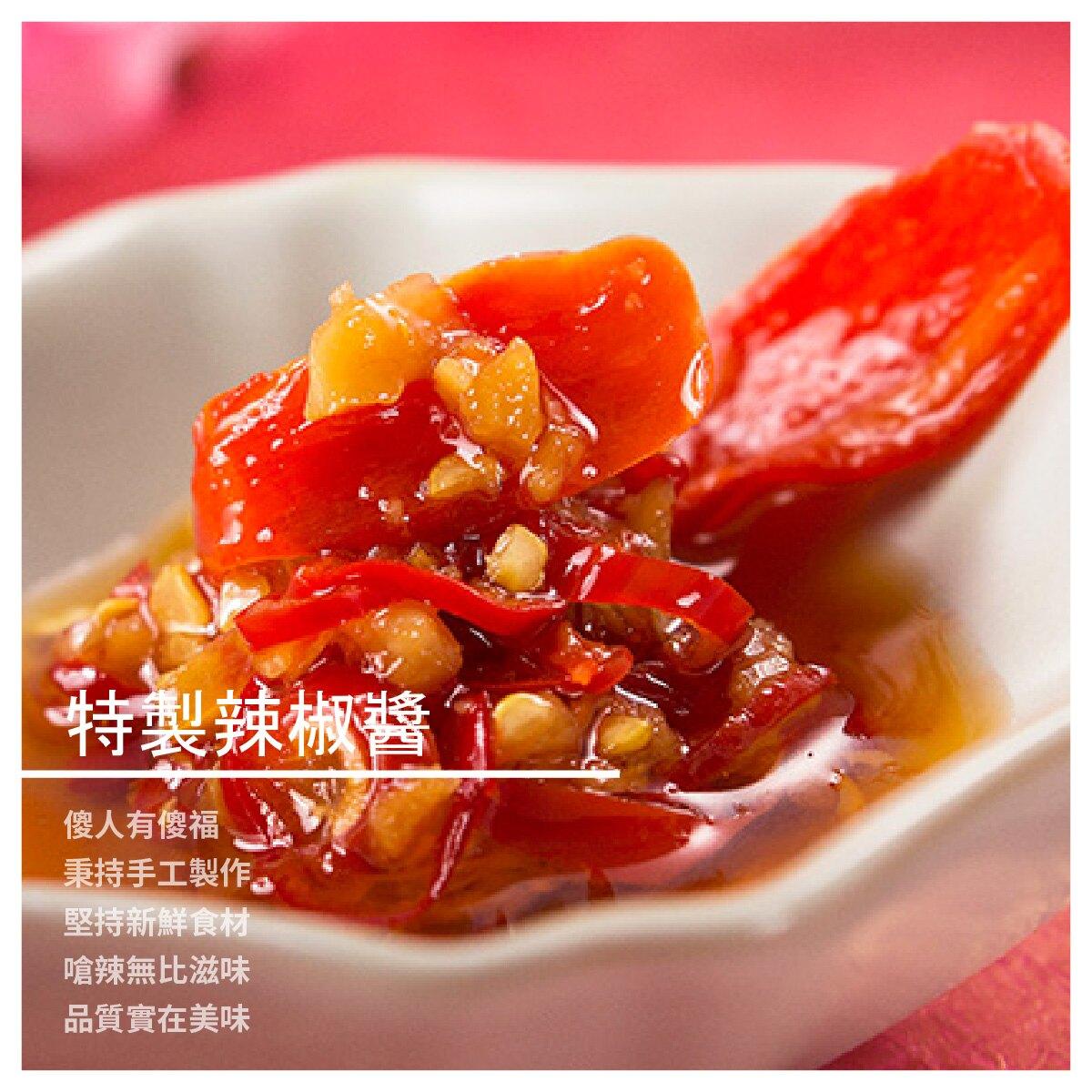 【傻水餃】特製辣椒醬/瓶