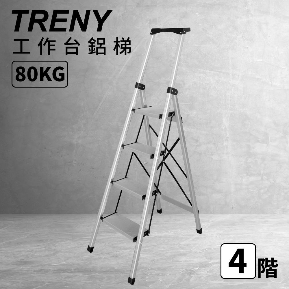 TRENY 工作台四階鋁梯 80KG