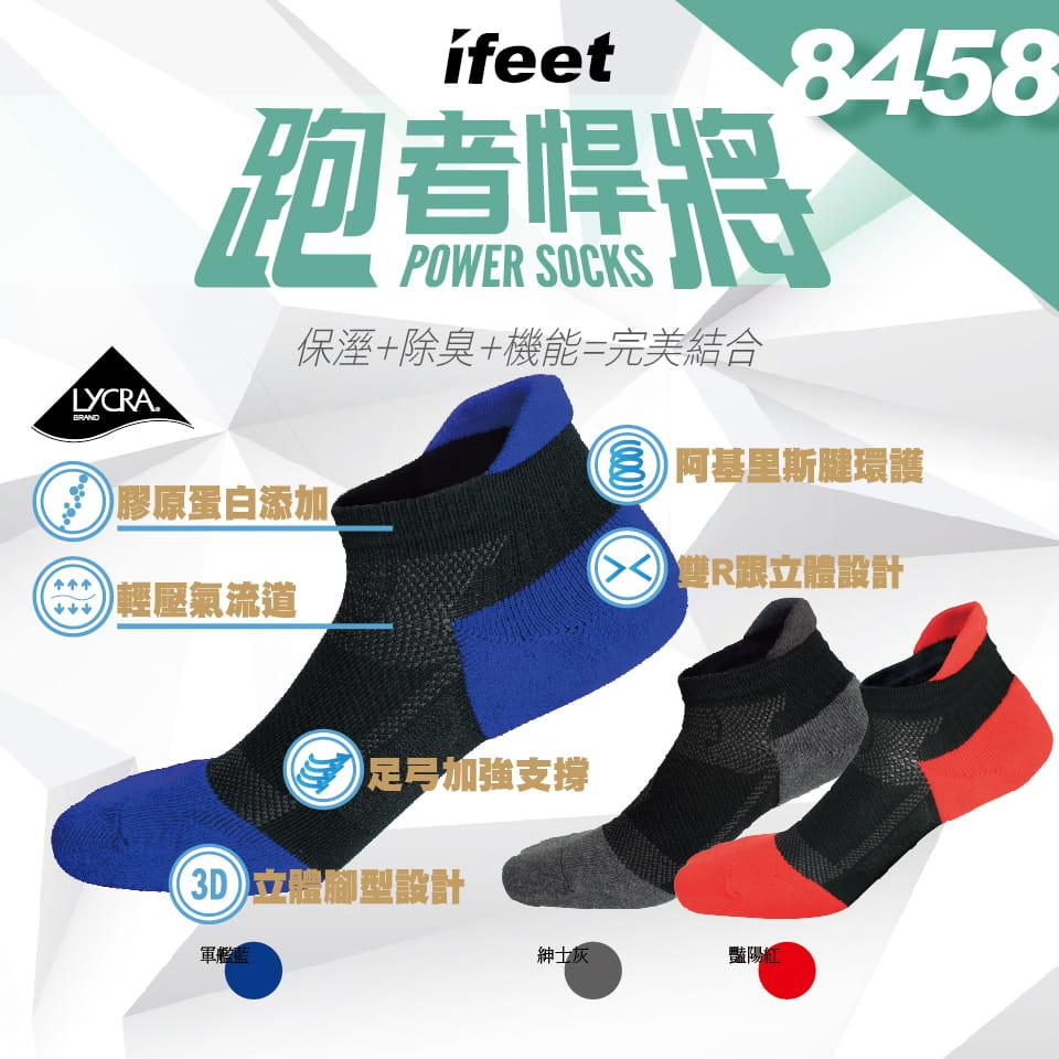 【IFEET】(8458)跑者悍將膠原蛋白3D立體運動襪