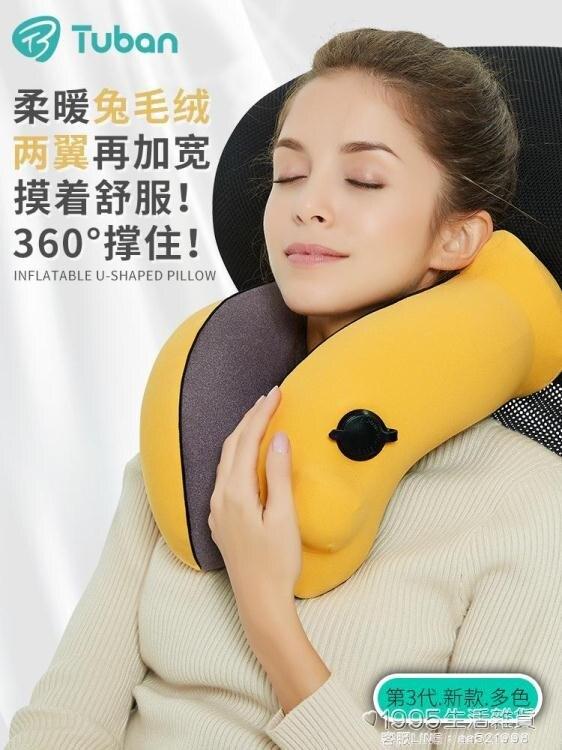充氣枕 充氣U型枕脖子護頸枕旅行車用坐飛機睡覺神器便攜吹氣按壓靠枕頭【尾牙精選】 新年禮物