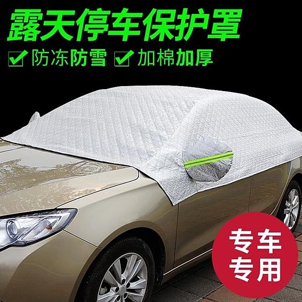 汽車防曬罩加厚汽車車衣車罩防曬隔熱防雨外罩通用半罩SUV遮陽外套冬季保暖 LX 【快速】