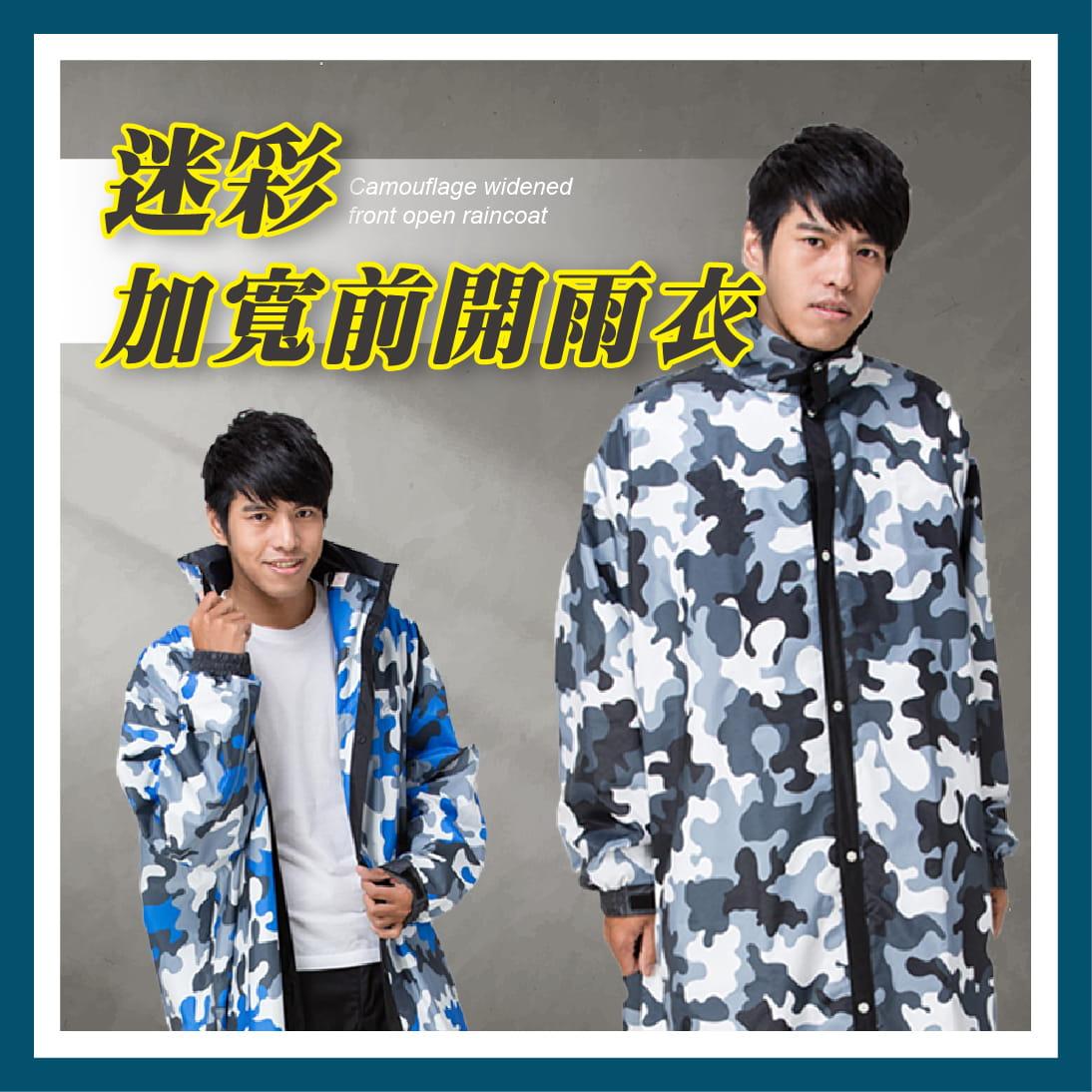 《SD2198h》迷彩加寬前開雨衣  後背包專用