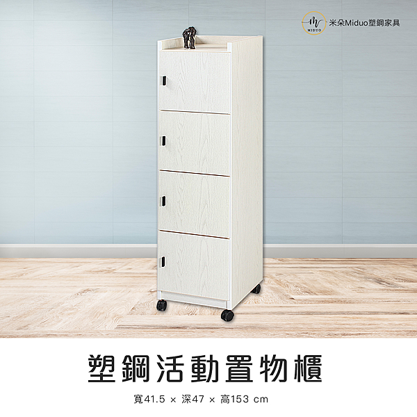 【米朵Miduo】塑鋼四門活動櫃 置物櫃 收納櫃(寬41.5*深47*高153公分)