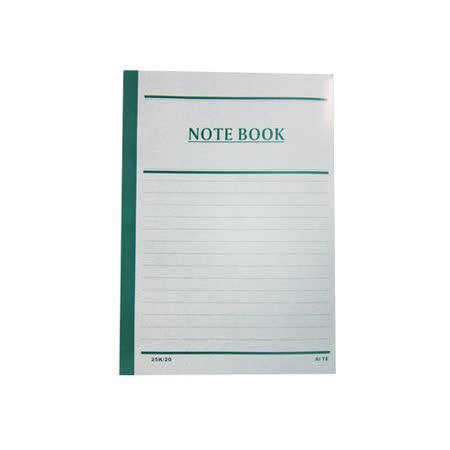 【愛德牌】168 25K 20頁 平裝筆記本/筆記簿(1包20本)